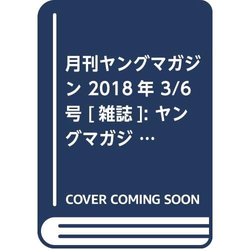 月刊ヤングマガジン 2018年 3/6 号 [雑誌]: ヤングマガジン 増刊