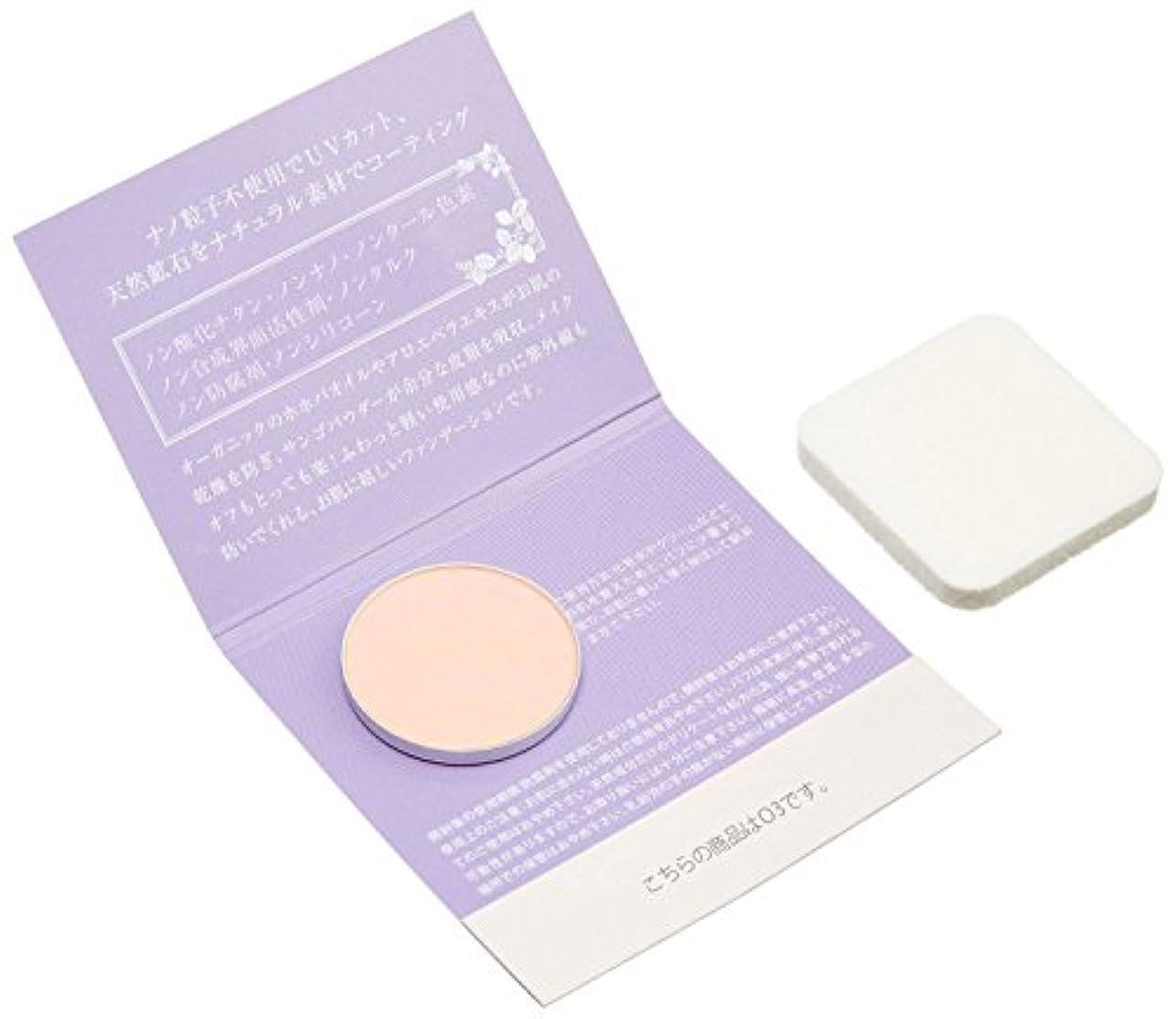 ディプロマ衣装洗剤アムリターラ アメージングオーガニックファンデーション トライアル 03ノンチタンライト( SPF 10PA+)