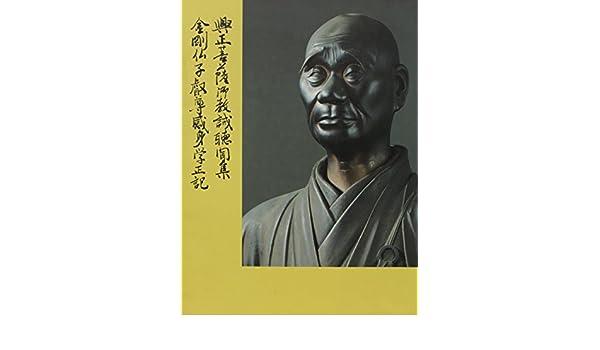 興正菩薩御教誡聴聞集・金剛仏子...