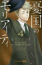憂国のモリアーティ 第04巻