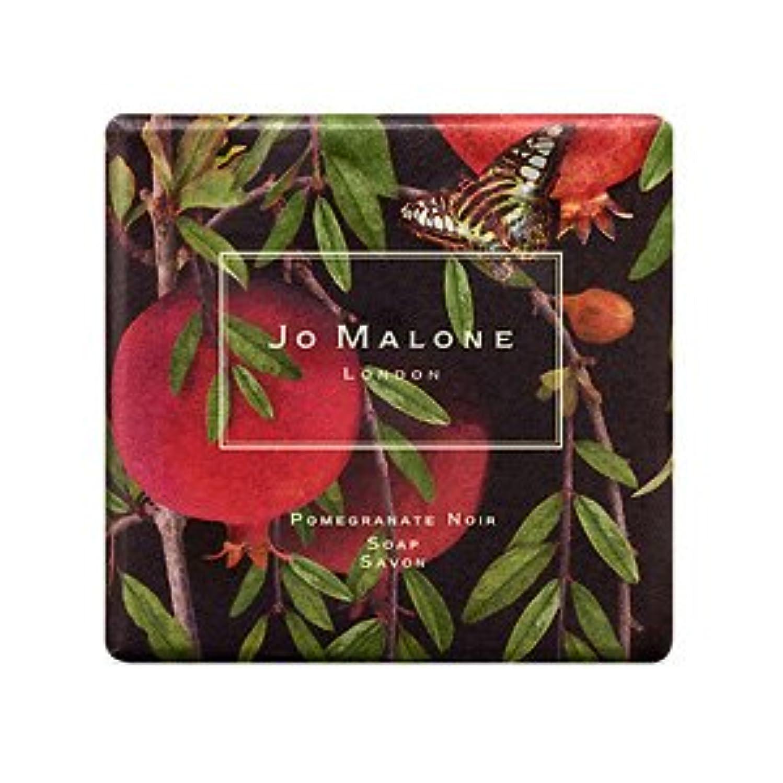 葉を拾う会話義務的JO MALONE LONDON (ジョー マローン ロンドン) ポメグラネート ノアール ソープ