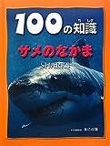 サメのなかま (100の知識 第3期)