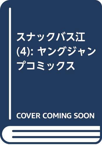 スナックバス江(4): ヤングジャンプコミックス