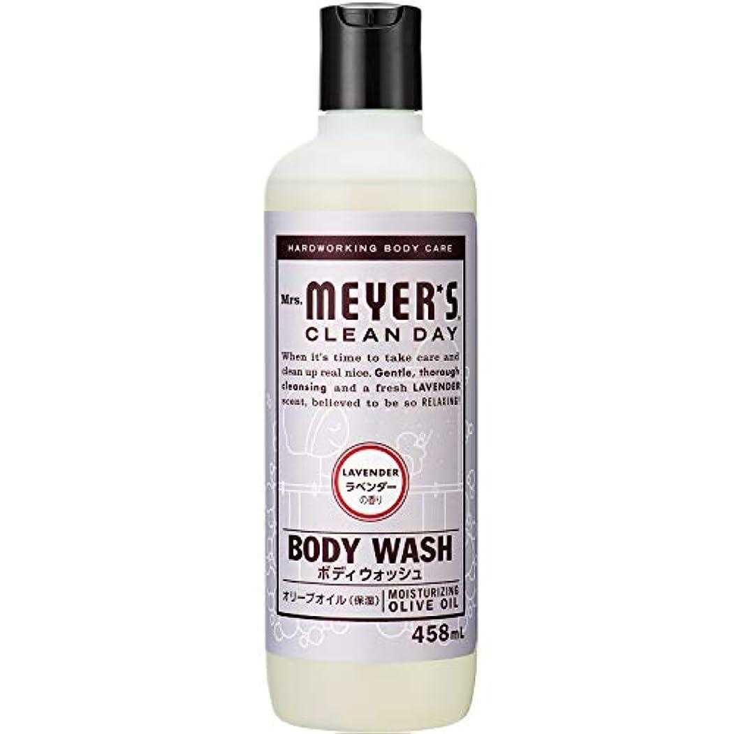 フィッティング実質的信頼性のあるMrs. MEYER'S CLEAN DAY(ミセスマイヤーズ クリーンデイ) ミセスマイヤーズ クリーンデイ(Mrs.Meyers Clean Day) ボディウォッシュ ラベンダーの香り 458ml ボディソープ