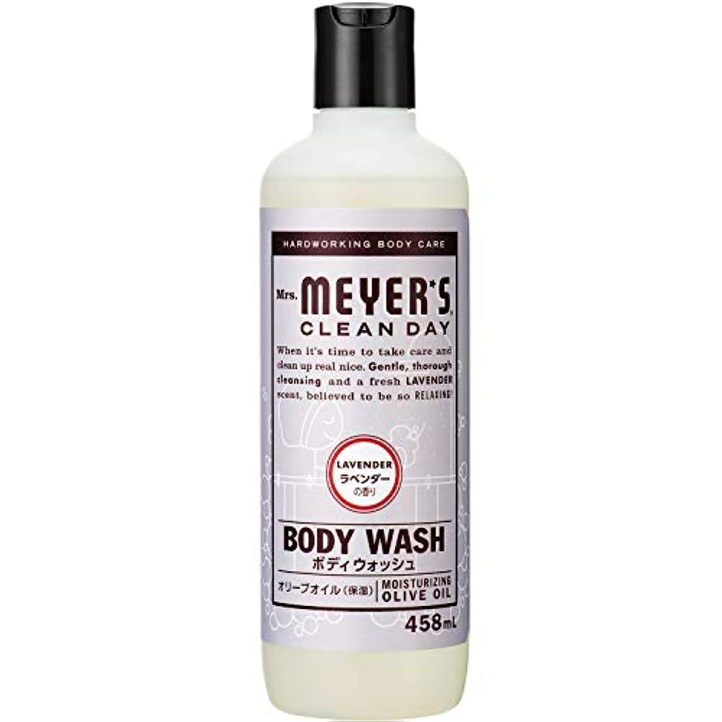 恥週末第三Mrs. MEYER'S CLEAN DAY(ミセスマイヤーズ クリーンデイ) ミセスマイヤーズ クリーンデイ(Mrs.Meyers Clean Day) ボディウォッシュ ラベンダーの香り 458ml ボディソープ