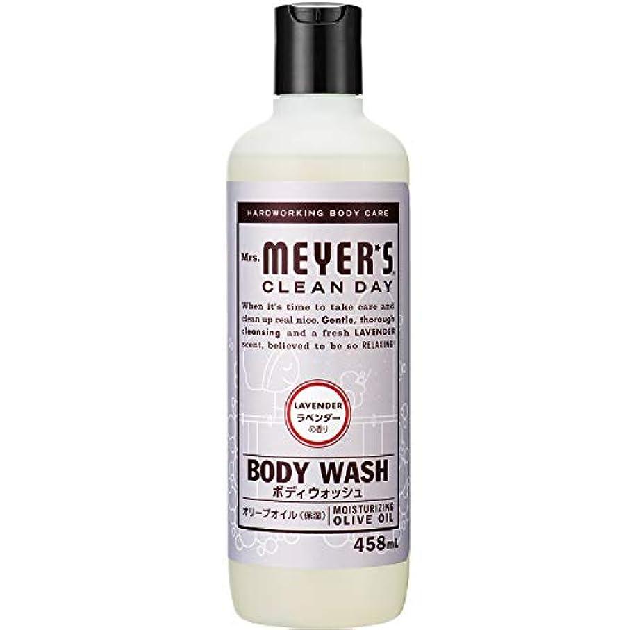 ノイズ彼ら邪魔Mrs. MEYER'S CLEAN DAY(ミセスマイヤーズ クリーンデイ) ミセスマイヤーズ クリーンデイ(Mrs.Meyers Clean Day) ボディウォッシュ ラベンダーの香り 458ml ボディソープ
