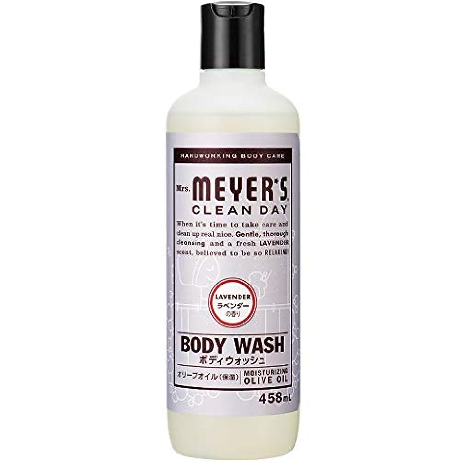 有限頼む雇用Mrs. MEYER'S CLEAN DAY(ミセスマイヤーズ クリーンデイ) ミセスマイヤーズ クリーンデイ(Mrs.Meyers Clean Day) ボディウォッシュ ラベンダーの香り 458ml ボディソープ