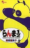 らんま1/2〔新装版〕(2) (少年サンデーコミックス)