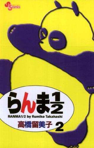 らんま1/2〔新装版〕(2) (少年サンデーコミックス)の詳細を見る