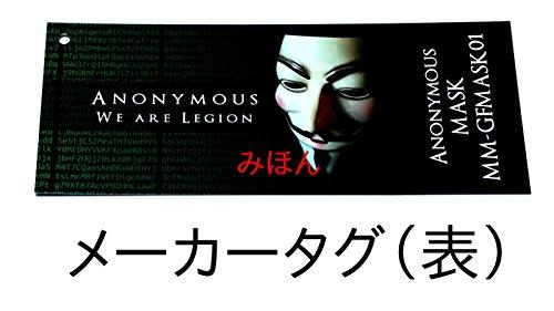 アノニマス ガイ・フォークス 仮面 メーカータグ付き コスチューム用小物 ヨーグルトイエロー