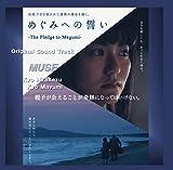映画『めぐみへの誓い』オリジナル サウンドトラック