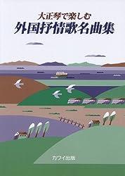大正琴で楽しむ 外国抒情歌名曲集 (4629)