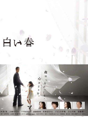 白い春DVD-BOXの詳細を見る