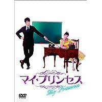 マイ・プリンセス 恋のダイアリー② オフィシャルメイキングDVD