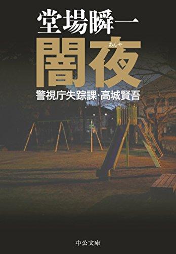 闇夜 警視庁失踪課・高城賢吾 (中公文庫)