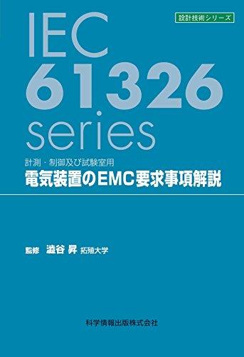 計測・制御及び試験室用 <電気装置のEMC要求事項解説> ~IEC61326 series~ (設計技術シリーズ)