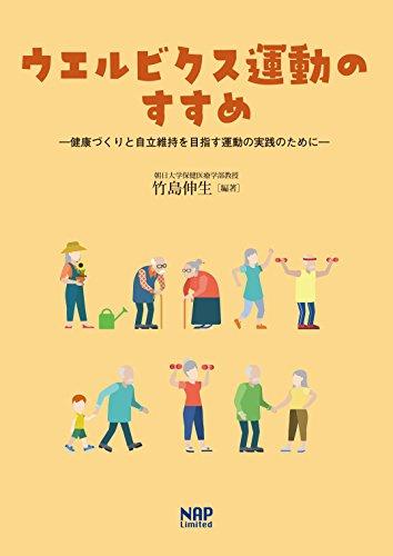 [画像:ウエルビクス運動のすすめ −健康づくりと自立維持を目指す運動の実践のために−]