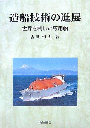 造船技術の進展―世界を制した専用船