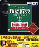 デジタル類語辞典 第5版+校閲/推敲支援システム Professional版