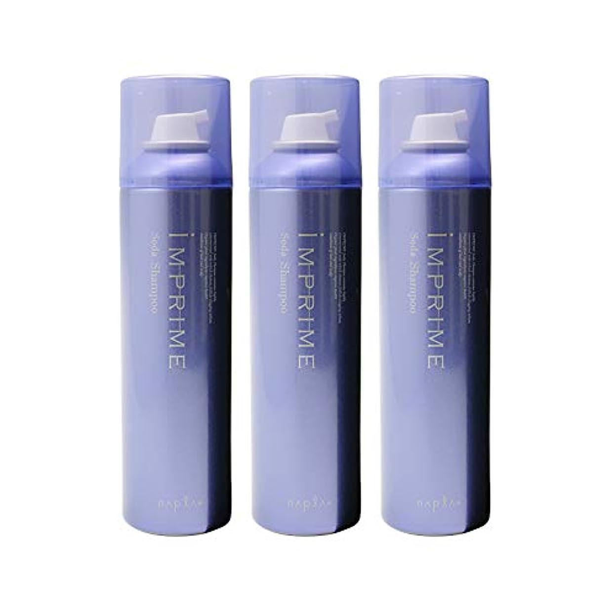 アレルギー性補助金浴室ナプラ インプライム ソーダシャンプー 200g × 3個セット