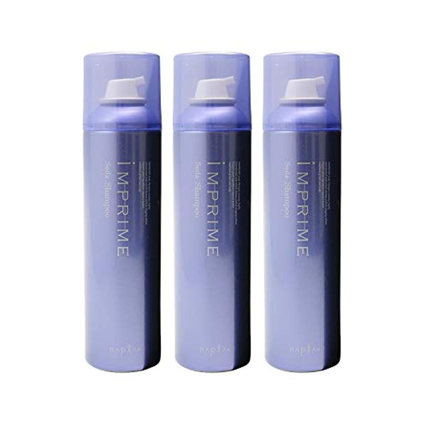 乳剤永久著作権ナプラ インプライム ソーダシャンプー 200g × 3個セット