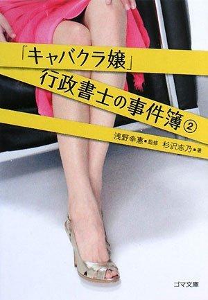 キャバクラ嬢行政書士の事件簿 2 (ゴマ文庫)の詳細を見る