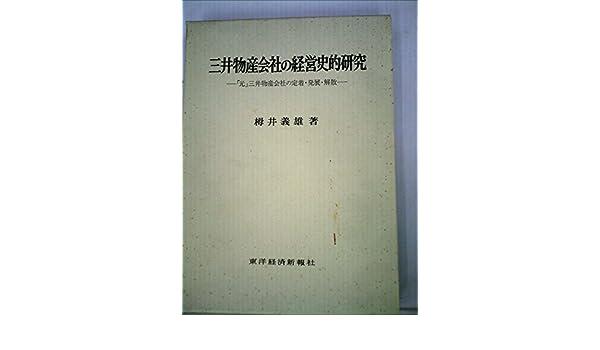三井物産会社の経営史的研究―「...