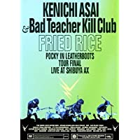 FRIED RICE - Pocky in Leatherboots Tour FINAL Live at SHIBUYA-AX -