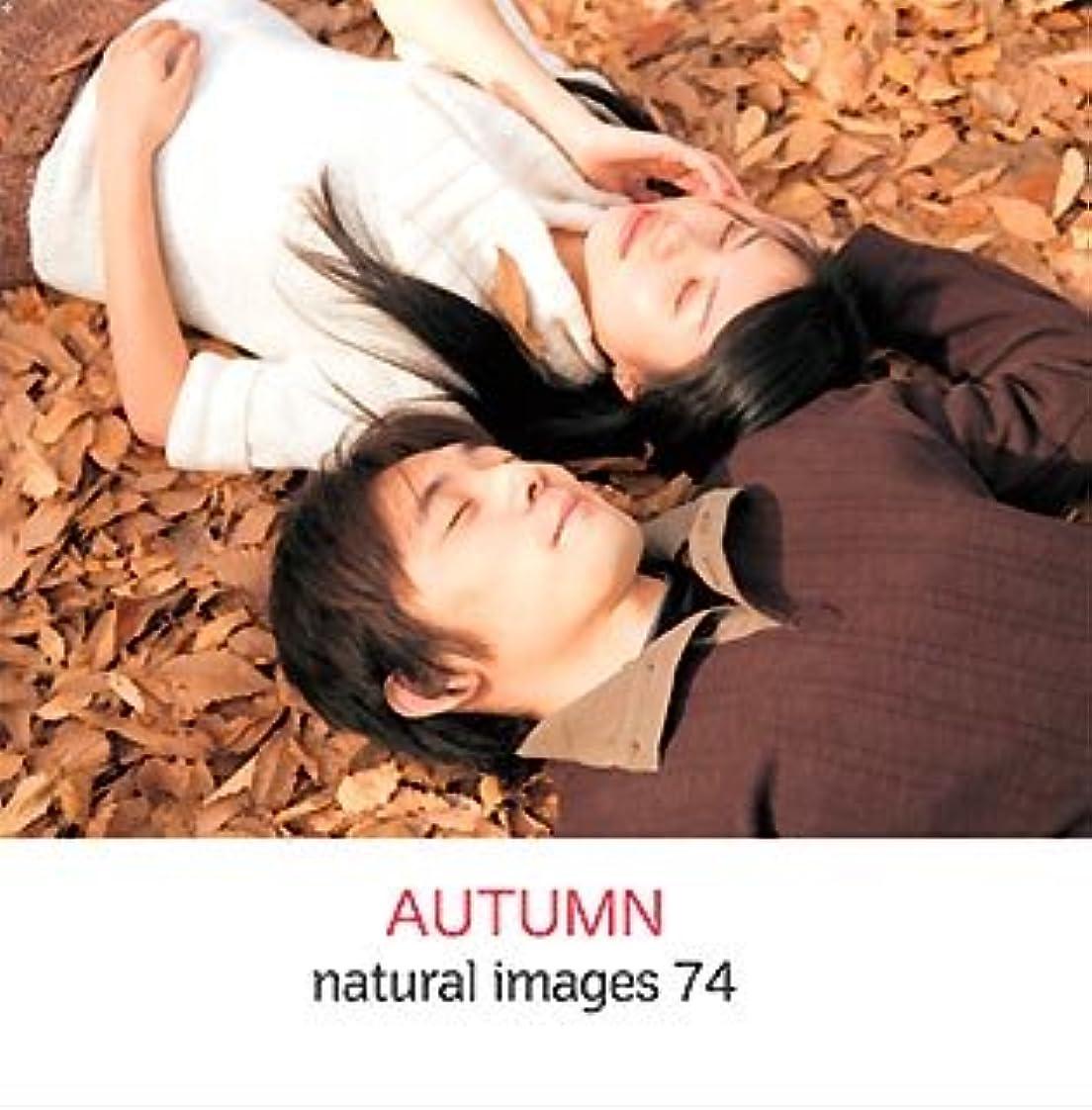 分離する結果サンダーnatural images Vol.74 AUTUMN