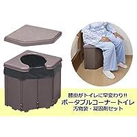サンコー 携帯 簡易 ポータブルコーナートイレ 防災グッズ 排泄処理袋 凝固剤付 耐荷重120kg 日本製 R-46