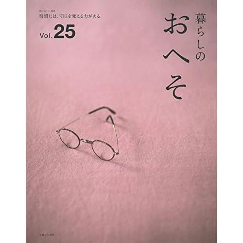 暮らしのおへそ vol.25 (私のカントリー別冊)
