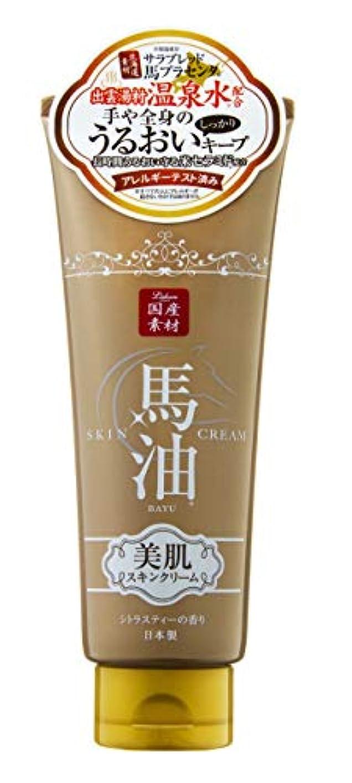 インドカセットエンドテーブルナヴィス リシャン 馬油スキンクリーム シトラスティーの香り 200g