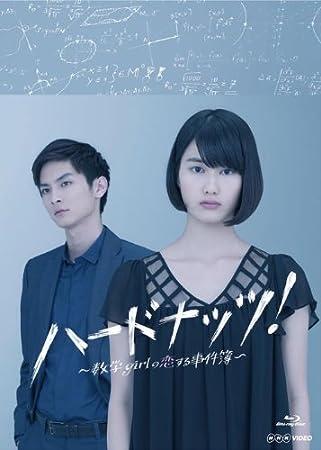 ハードナッツ! ~数学girl の恋する事件簿~ Blu-ray BOX