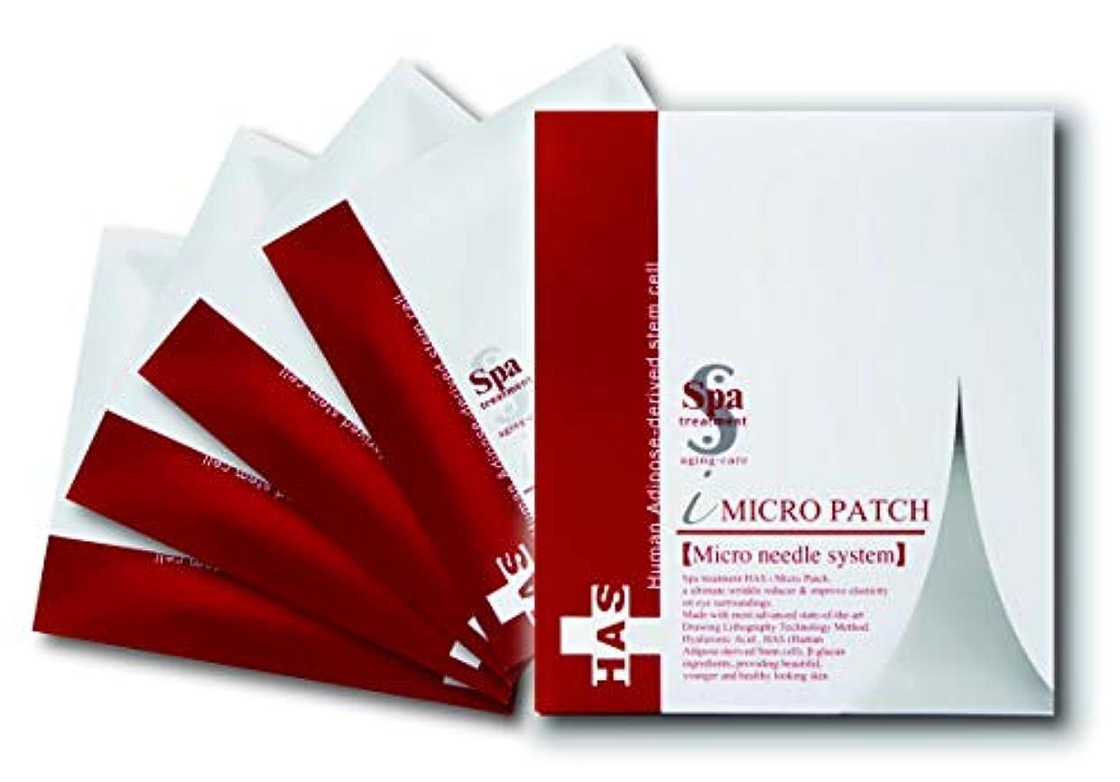 印刷するコンサルタントまどろみのあるスパトリートメント HAS iマイクロパッチ 2枚×4セット(8枚入り)