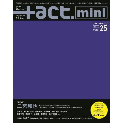 +act. Mini (プラスアクトミニ) vol.25 (+act. 2014年 6月号 増刊)