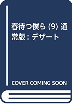 春待つ僕ら(9) (KC デザート)
