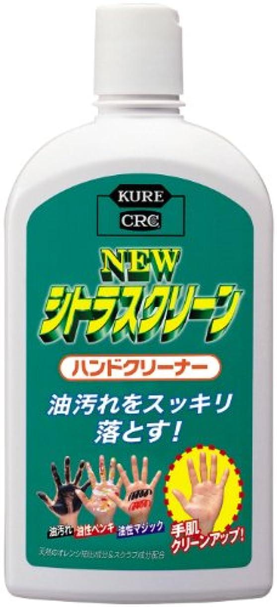 安定虹ユニークなKURE(呉工業) ニュー シトラスクリーン ハンドクリーナー (470ml) [ 品番 ] 2282