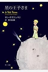 星の王子さま (角川文庫) Kindle版