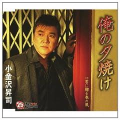 小金沢昇司「俺の夕焼け」のジャケット画像
