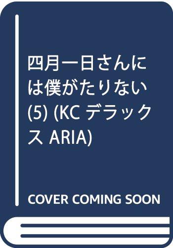 四月一日さんには僕がたりない(5) (KCデラックス ARIA)