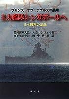 主力艦隊シンガポールへ―日本勝利の記録 プリンス・オブ・ウエルスの最期