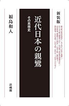 新装版 近代日本の親鸞: その思想史