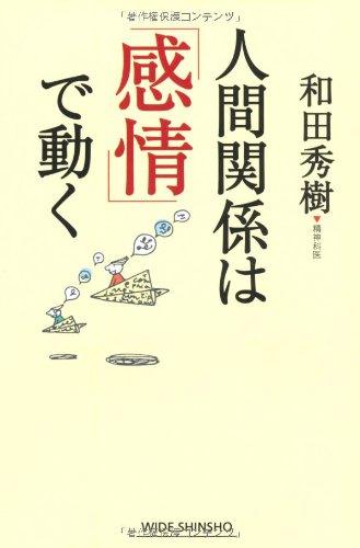 人間関係は「感情」で動く (WIDE SHINSHO 125) (新講社ワイド新書)の詳細を見る