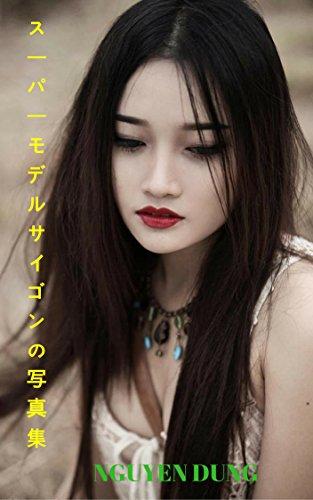 スーパーモデルサイゴンの写真集 - NGUYEN DUNG