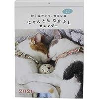 双子猫 2021年 カレンダー 壁掛け A3 アメリ・カヌレのにゃんともなかよしカレンダー CK-C21-06