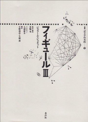 フィギュール3 (叢書 記号学的実践)の詳細を見る