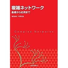 複雑ネットワーク : 基礎から応用まで