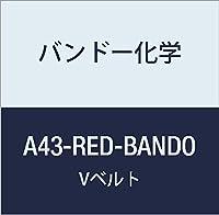 バンドー化学 A形Vベルト(レッドシール) A43-RED-BANDO