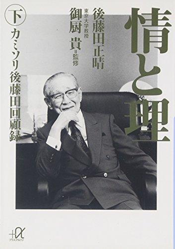 情と理 -カミソリ参謀回顧録- 下 (講談社+α文庫)の詳細を見る