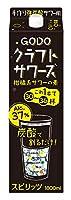 合同酒精 GODO(ゴードー) クラフトサワーズ [ チューハイ 1800ml ]